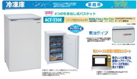 アビテラックス冷凍庫の悪い口コミや冷えない等の評判!霜取りは?