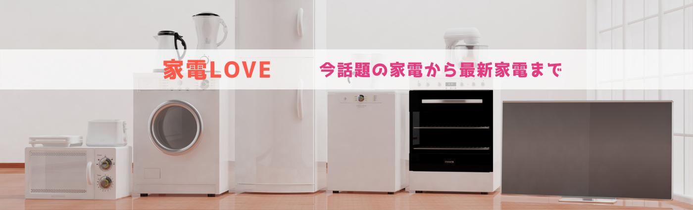 家電LOVE!今話題の電化製品の口コミサイト