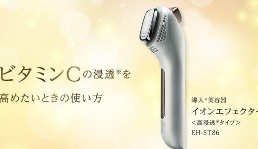 EH-ST86の悪い口コミやレビュー評価!美肌効果や使い方は?