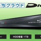 DMR-BRT1030 口コミ