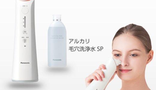 EH-SP55の悪い口コミやレビュー評価!毛穴の角栓を取る効果は?