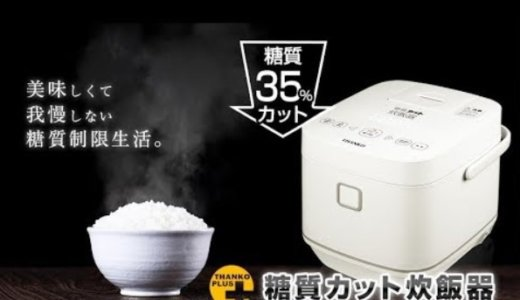 サンコー糖質カット炊飯器匠の悪い口コミ!痩せる効果や味はおいしいの?