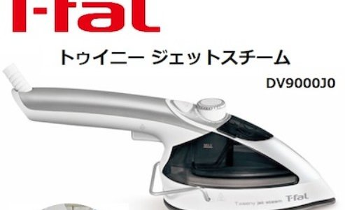 DV9000J0の悪い口コミや評価!使い方やスチーム量・温度は?