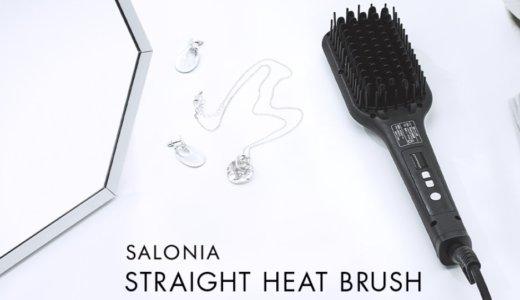 サロニアストレートヒートブラシの口コミ評価と使い方!くせ毛は伸びる?