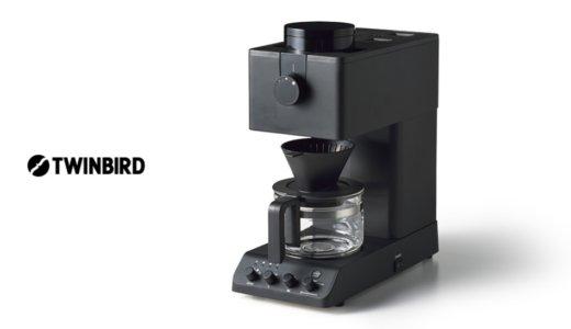 CM-D457Bの口コミやレビュー評価!お手入れ方法やアイスコーヒーも可?