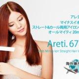 アレティストレートヘアアイロン20mm 口コミ