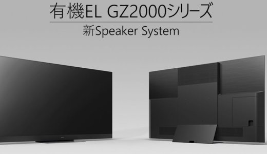 TH-55GZ2000の口コミや評価!壁掛けの可否やサイズは?