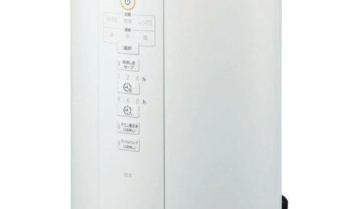 EE-DA50の口コミやレビュー評価!電気代やEE-RP50との違いは?